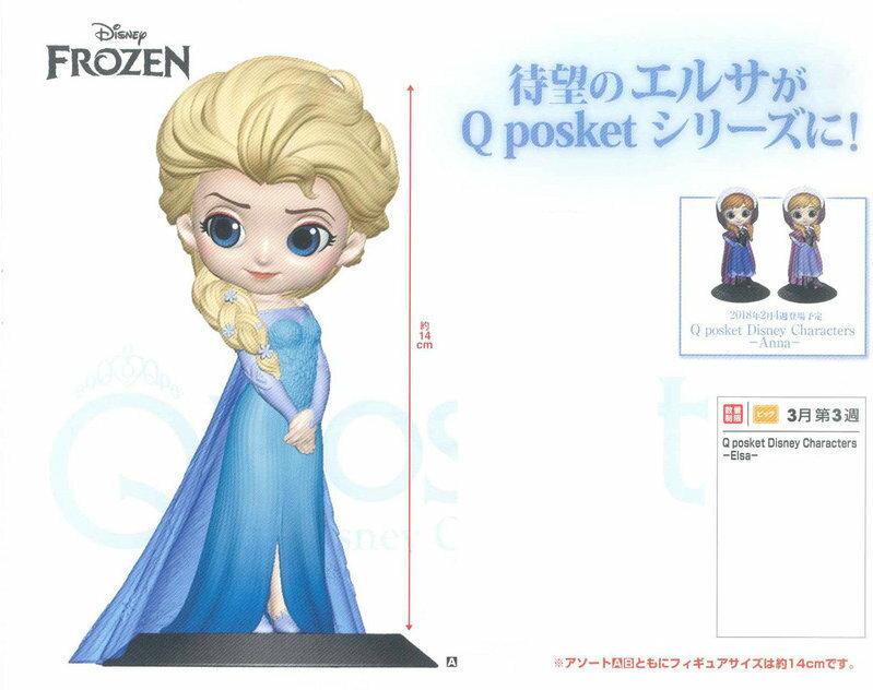 **預購** 2018年4月底前 日版 Q Posket Frozen 冰雪奇緣 艾莎 單售A款 Qposket Disney Characters - Elsa - 公仔