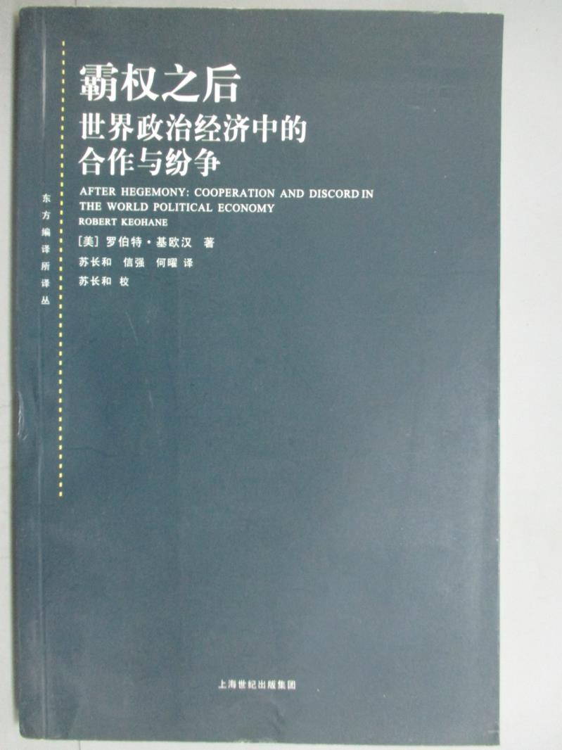 【書寶 書T1/社會_ZBU】霸權之後:世界政治經濟中的合作與紛爭_羅伯特‧基歐漢_