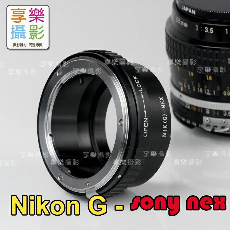 [享樂攝影] Nikon G鏡 AF鏡頭 轉接Sony E-mount 轉接環NEX A7 A7r A7ii A6300 A6000 NEX7 無限遠可合焦 AI AIS D鏡 也都可以