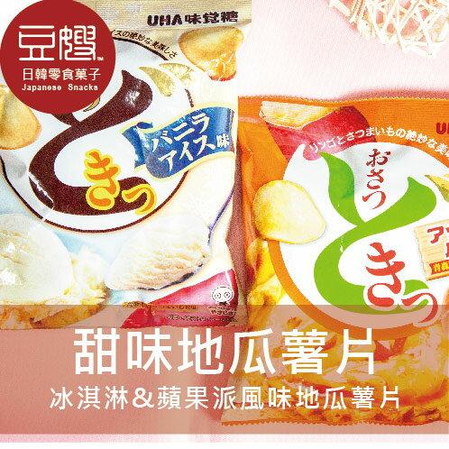 【即期特價】日本零食 UHA味覺糖 香甜地瓜薯片(蘋果派/香草冰淇淋)