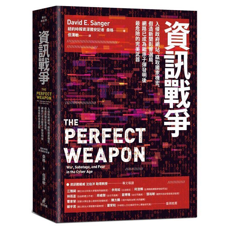 資訊戰爭:入侵政府網站、竊取國家機密、假造新聞影響選局,網路已成為繼原子彈發明後最危險的完美武器