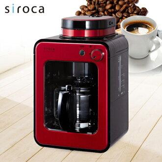 【買就送咖啡豆】日本Siroca crossline 自動研磨咖啡機-紅舞伎 STC-408RD