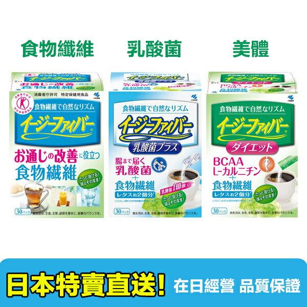 【海洋傳奇】【三包以上直送免運】日本 小林製藥 Easy fiber 易纖 食物纖維 乳酸菌 美體包 30包 - 限時優惠好康折扣