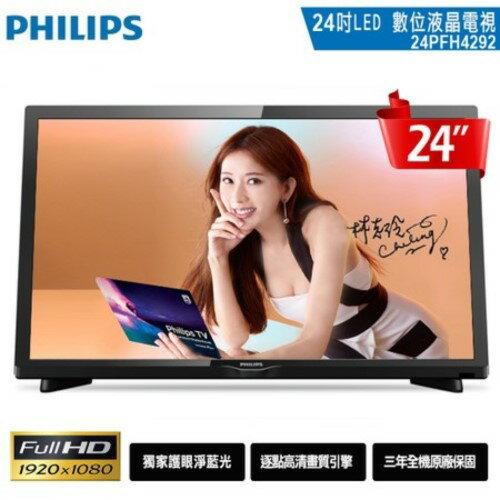 PHILIPS飛利浦24吋FHD液晶電視24PFH4292