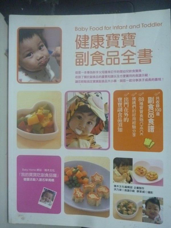 【書寶二手書T3/保健_QIA】健康寶寶副食品全書_原價350_積木編輯部