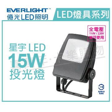 EVERLIGHT億光LED星宇15W6500K白光全電壓IP65投光燈_EV430050