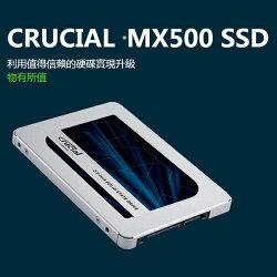 美光 Micron Crucial MX500 500GB 500G SATAⅢ 2.5吋 SSD 固態硬碟 五年保固
