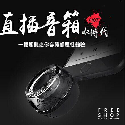 音響 Free Shop 一插即聽透明水晶手機直插式隨身音箱喇叭迷你攜帶方便外接擴音器音響【QPPLA8194】
