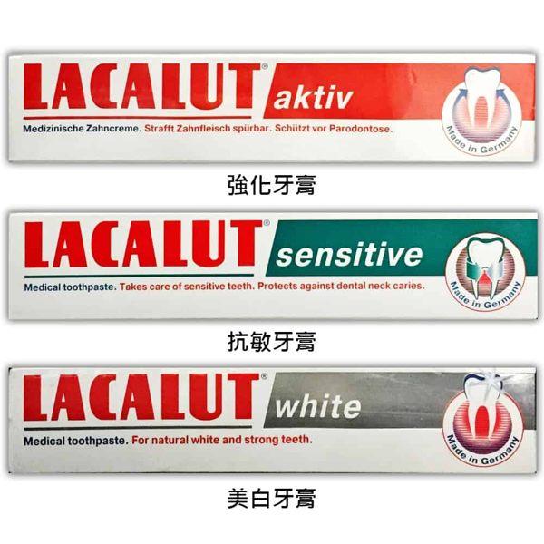 LACALUT 樂固特 抗敏 / 強化牙膏 75ML / 條 3種可選◆德瑞健康家◆ 0