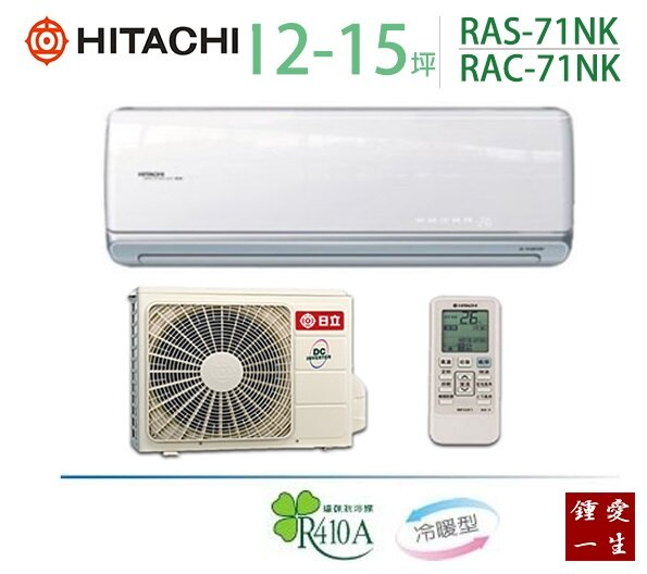 日立頂級變頻冷暖分離式一對一冷氣*適用12-15坪*RAS-71NK/RAC-71NK 免運+贈好禮+基本安裝