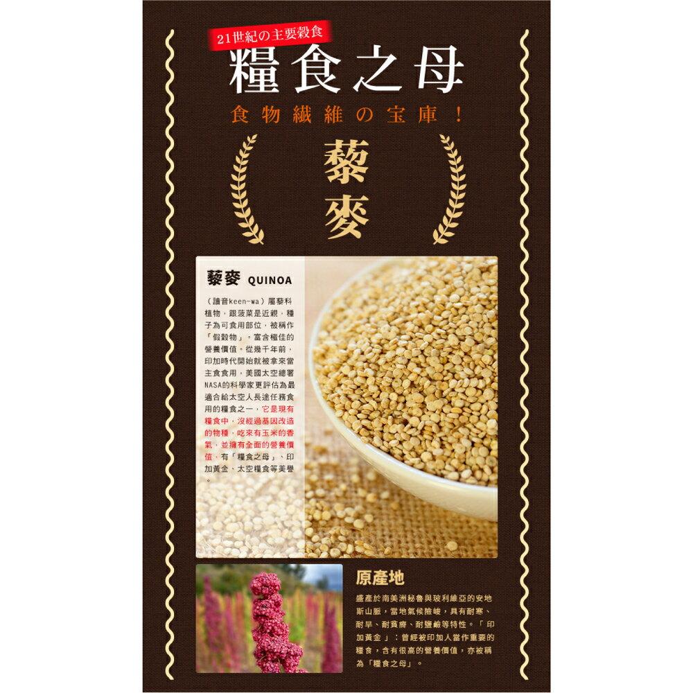 藜麥QUINOA2入 699免運組【每日優果】白藜麥 | 紅藜麥 | 黑藜麥 | 彩虹藜麥★提供超強飽足感、高鈣、低糖、低脂,不含麩質、零膽固醇,可有效降低澱粉攝取量,並補充均衡營養★ 2