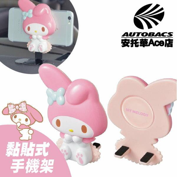 【日本獨家限量款】Melody美樂蒂車用黏貼手機架 5吋導航可放(蝴蝶結.坐姿)MM23 (4905339870231)
