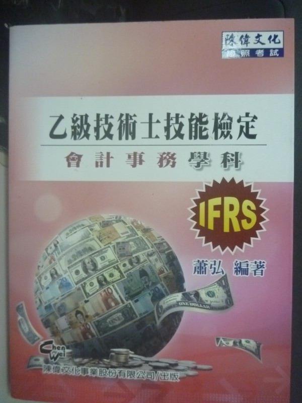 【書寶二手書T6/進修考試_XFS】乙級技術士技能檢定-會計事務學科_蕭弘