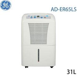 【SUNLING GE】美國奇異除濕機AP-ER65LS【三井3C】