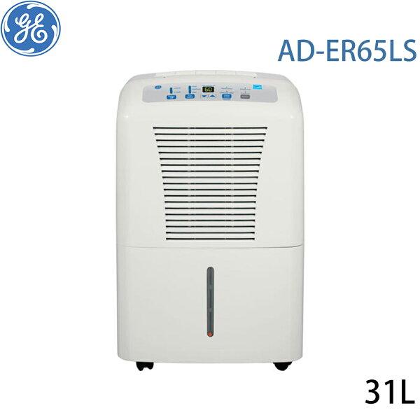【SUNLINGGE】美國奇異除濕機AP-ER65LS【三井3C】