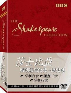 莎士比亞戲劇精選套裝5-歷史劇 DVD