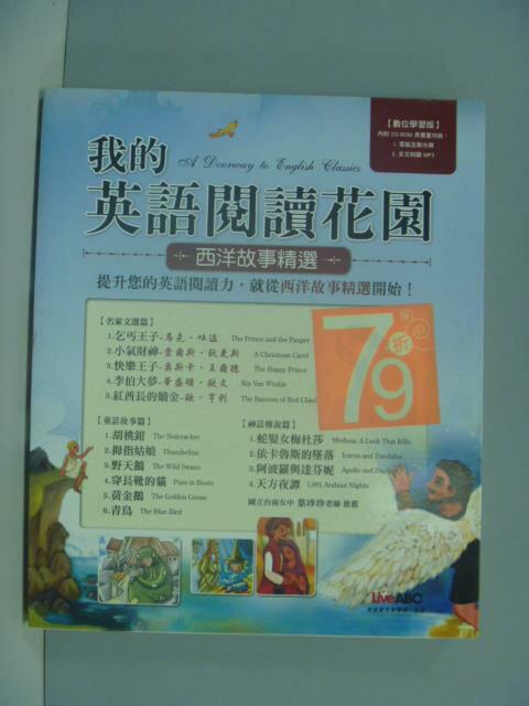 【書寶二手書T1/語言學習_ZBG】我的英語閱讀花園-西洋故事精選_附光碟