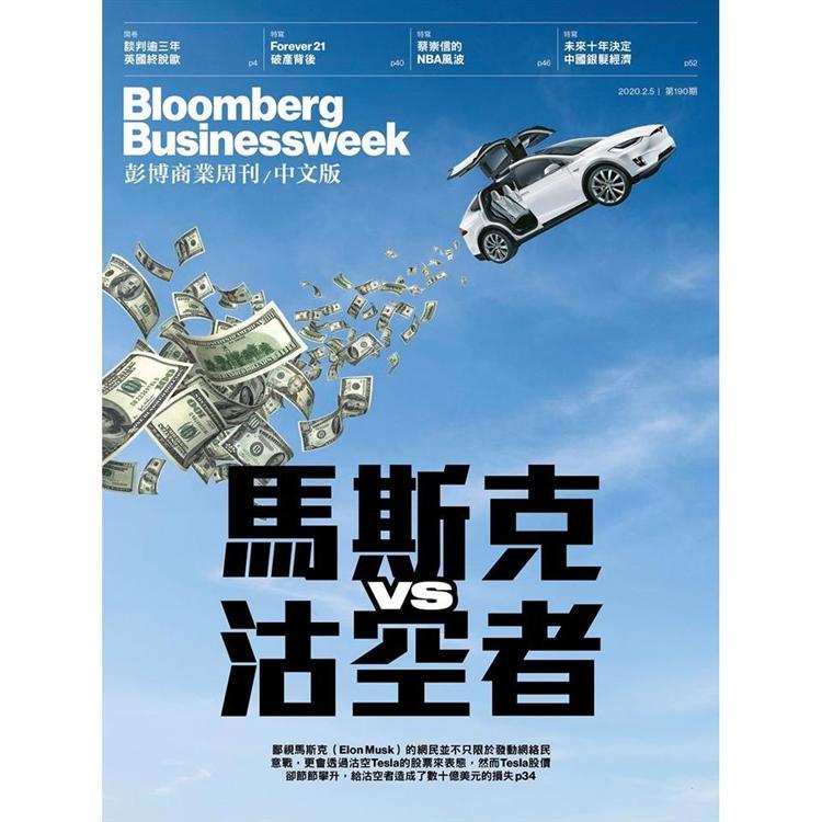 彭博商業周刊中文版2020第190期 - 限時優惠好康折扣