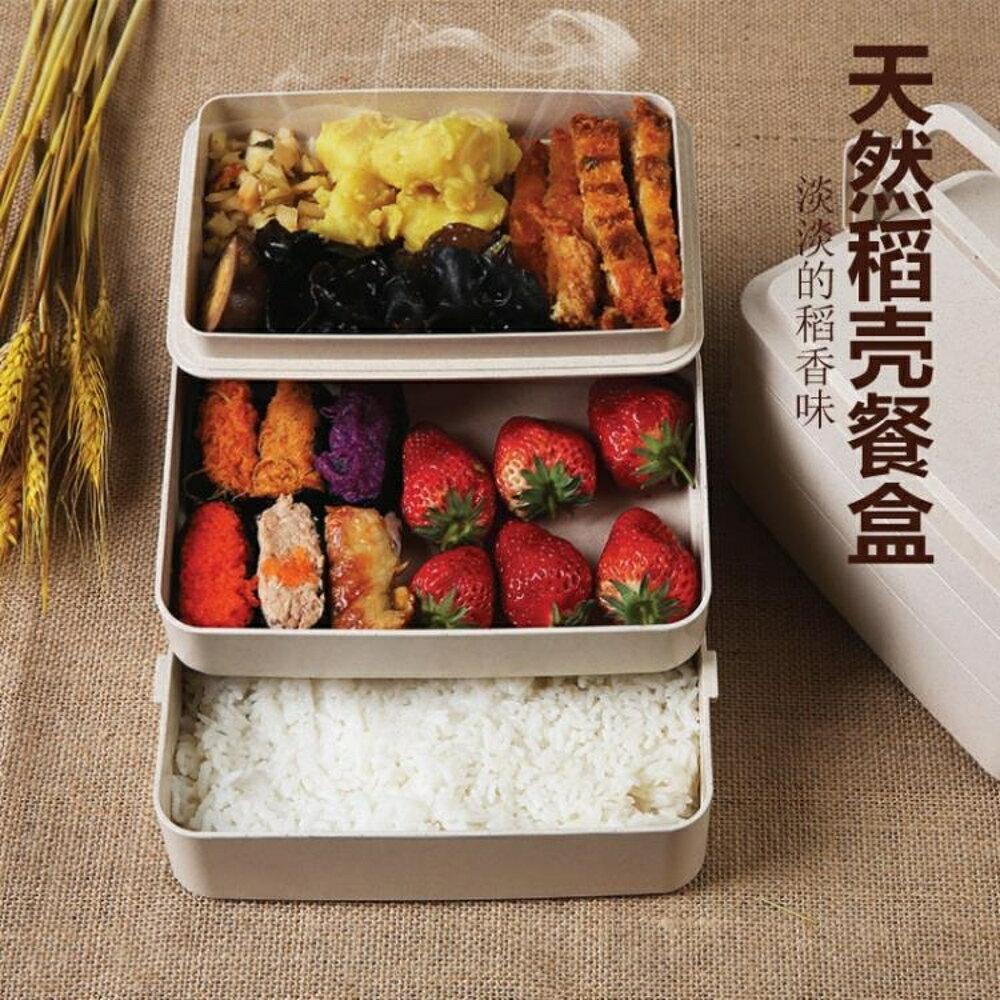 便當盒 手提上班族帶飯的飯盒野餐盒套裝成人雙三多層便當盒微波爐加熱【韓國時尚週】 尾牙年會禮物