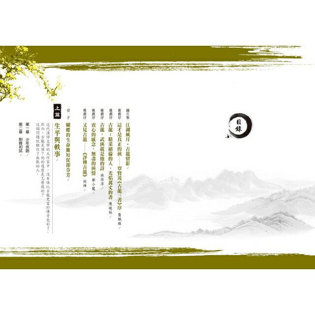 古龍誕辰八十周年紀念代表作:古龍評傳三部曲【作者限量簽名套書】(收縮不分售) 2