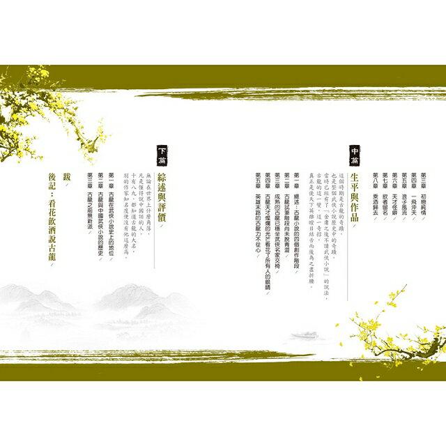 古龍誕辰八十周年紀念代表作:古龍評傳三部曲【作者限量簽名套書】(收縮不分售) 3