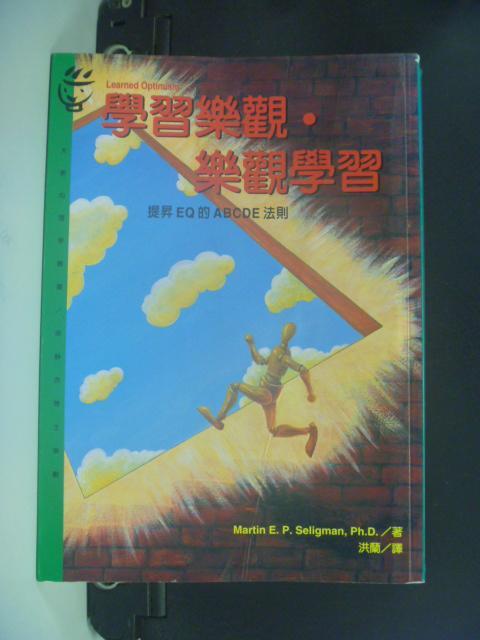 【書寶二手書T7/勵志_KFF】學習樂觀‧樂觀學習_Martin Seligman