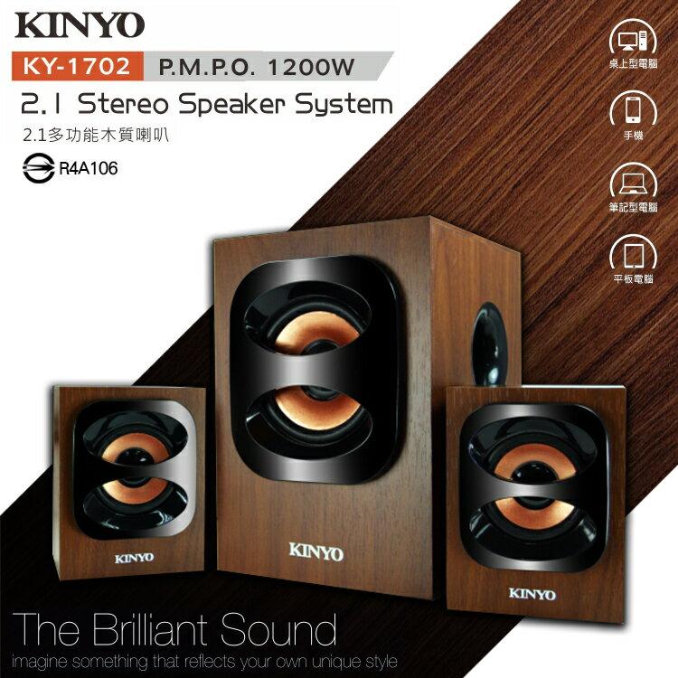 KINYO 耐嘉 KY-1702 2.1聲道 多功能木質音箱 多媒體 三件式 音響 喇叭 重低音 音樂播放