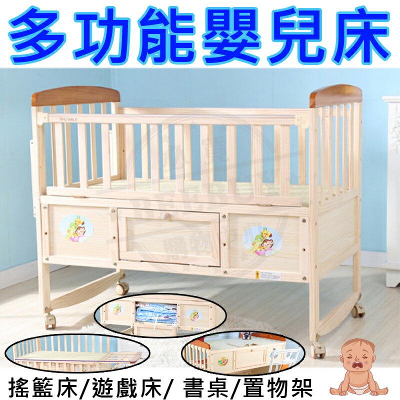 BEEBUY 實木嬰兒床 多功能兒童床 遊戲床 搖床 搖籃床 兒童床 置物架 可以變書桌 有收納層 輪子有剎車 三檔次可調床板 預購