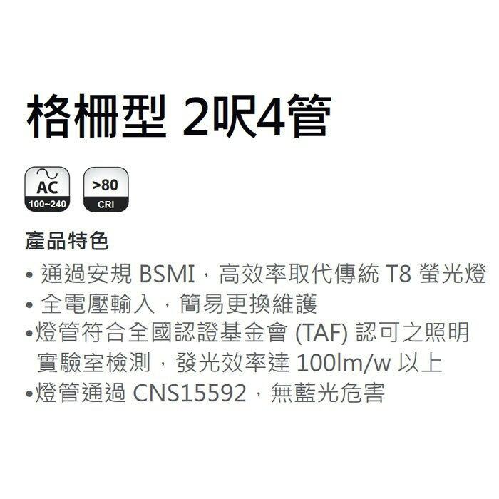 億光LED 輕鋼架格柵型(含燈管) 2呎4管 通過安規 BSMI/取代傳統 T8 螢光燈/全電壓/住商節電補助方案