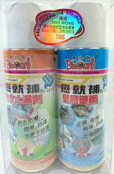 【八八八】e網購~【黑珍珠癌就補 壁癌塑鋼+防水止漏劑36-66-6】300869
