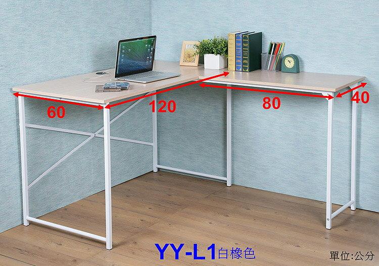 電腦桌椅/辦公桌椅/工作桌/書桌椅/公文櫃/斗櫃/鞋櫃/衣架/立鏡/書架《 佳家生活館 》左左右右 L型電腦桌YY-L1二色