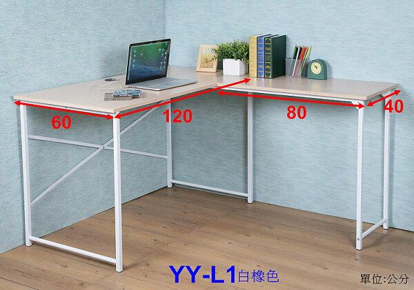佳家生活館:辦公桌椅電腦桌椅工作桌書桌椅公文櫃斗櫃鞋櫃衣架立鏡書架《佳家生活館》左左右右L型電腦桌YY-L1二色