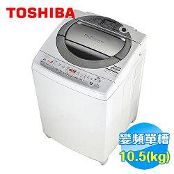 Toshiba 東芝 10.5公斤變頻洗衣機 AW-DC1150CG 【送標準安裝】