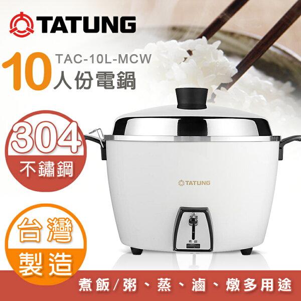 【TATUNG大同】10人份電鍋不鏽鋼多彩系列-白色TAC-10L-MCW