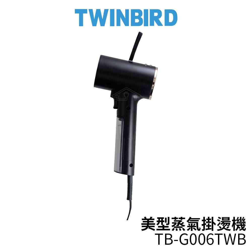 夜間優惠 TWINBIRD雙鳥 美型蒸氣掛燙機 黑 色 TB-G006TW / TB-G006TWB 0
