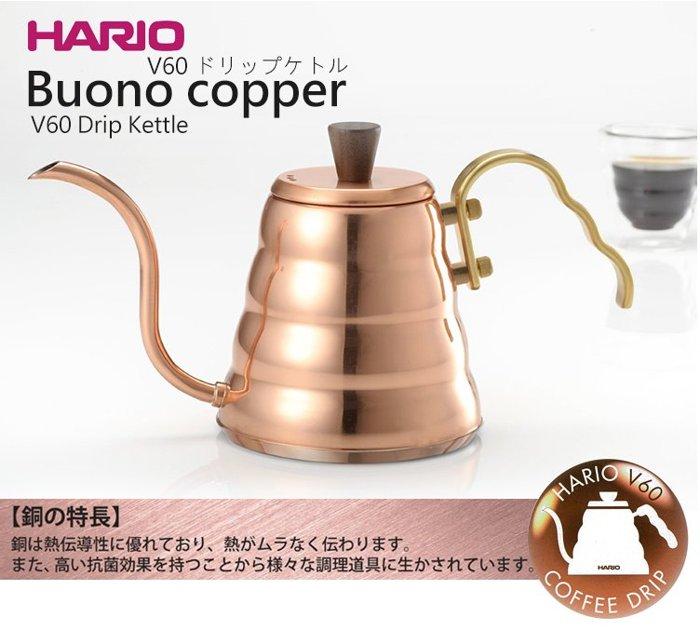 日本原裝 HARIO 雲朵細口手沖壺 VKB-90CP 銅製 0.9L/900cc 『可刷卡、超商取貨免運』
