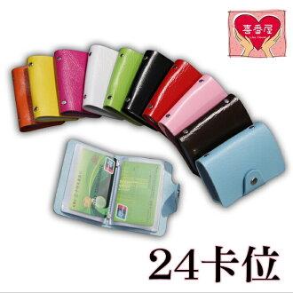 【購物滿299,7-11取貨免運】【喜番屋】韓版PU男女通用24卡位隨身防消磁銀行金融信用卡夾卡套卡夾卡包卡片包卡片夾名片包名片夾卡套【CB01】