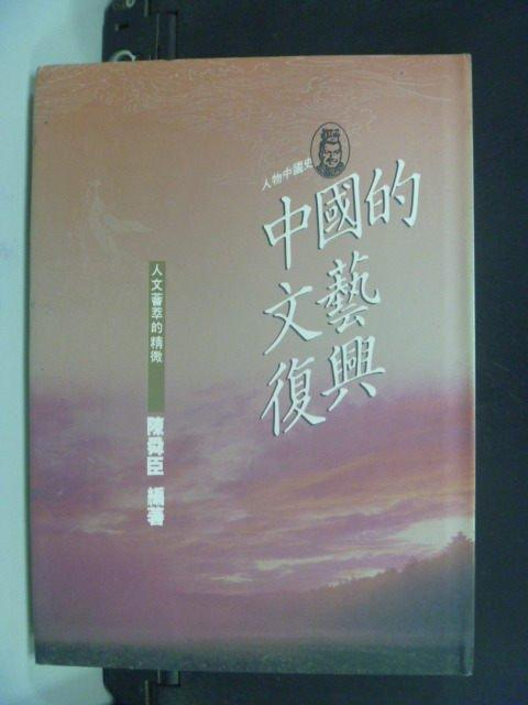 【書寶二手書T7/歷史_JIC】中國的文藝復興_陳舜臣