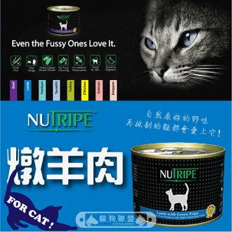 +貓狗樂園+ 紐西蘭NUTRIPE紐萃寶【主食貓罐。燉羊肉。185g】55元*單罐賣場