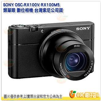 送64G95M+原電+原廠座充+副電+相機包等好禮 SONY DSC-RX100V RX100M5 類單眼 數位相機 台灣索尼公司貨 4K 大光圈 慢速錄影 RX100 五代