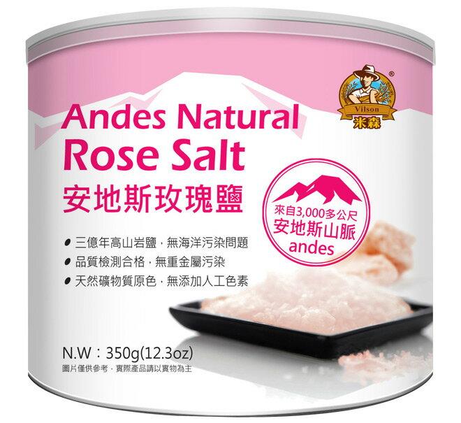 ~米森~安地斯玫瑰鹽^(350g^)~高山岩鹽品~質檢測合格,無重金屬污染