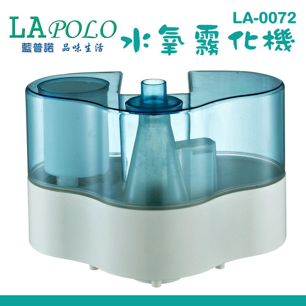 【LAPOLO藍普諾】水氧霧化機LA-0072