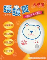 電暖器推薦免運費 勳風--方形暖暖寶(暖蛋) HF-861
