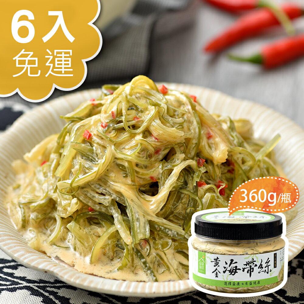 黃金泡菜/招牌/杏鮑菇6入(360g/瓶)