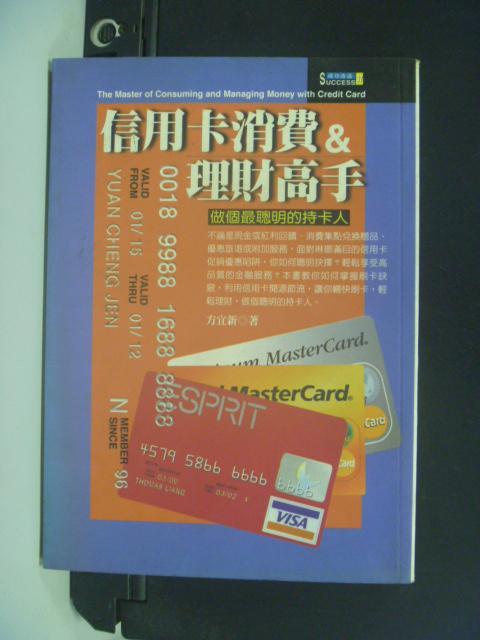 【書寶二手書T5/投資_KFH】信用卡消費&理財高手_方宜新