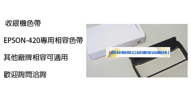 【歐菲斯辦公設備】 發票機  收銀機色帶 8入  ERC-32