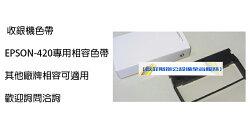 【歐菲斯辦公設備】 發票機  收銀機色帶 2入  ERC-32