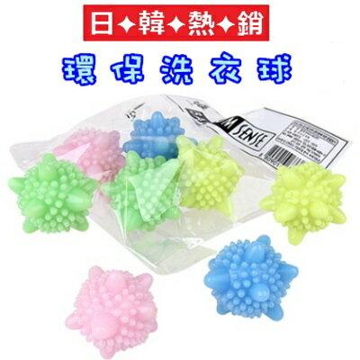 環保洗衣球~日韓 耐用不傷衣物居家 用品^(4色一包裝^)73pp125~ ~~米蘭 ~