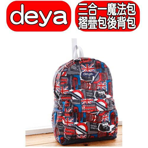 全館回饋10%樂天點數★可議價★deya三合一魔法包折疊包後背包SP-1809