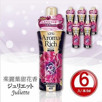 【日本製】LION 日本 獅王 香水柔軟精 Aroma Rich 620ml *6入 茱麗葉甜花香